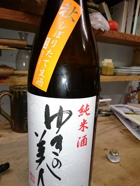 ゆきの美人 純米酒 しぼりたて生酒
